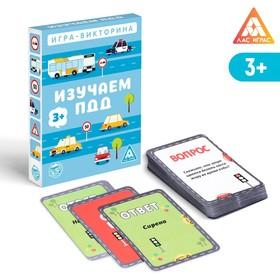 Игра-викторина «Изучаем ПДД», 50 карт