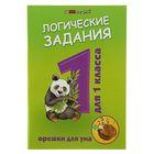 Логические задания для 1 класса: орешки для ума. Автор: Ефимова И.