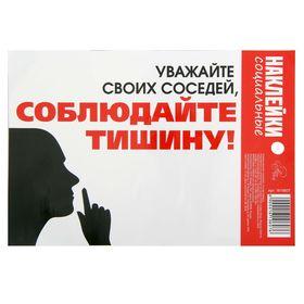 Социальные наклейки 'Соблюдайте тишину', 11х15,7 см Ош