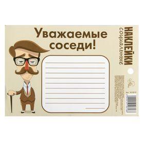 Социальные наклейки 'Уважаемые соседи!', 11х15,7 см Ош