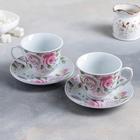 """Набор чайный на 2 персоны 230 мл """"Томная роза"""""""