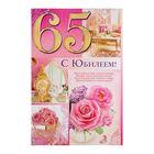 "Плакат ""С Юбилеем! 65"""