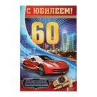 "Плакат ""С Юбилеем! 60"""