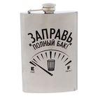 """Фляжка """"Заправь полный бак"""", 270 мл - фото 1955158"""