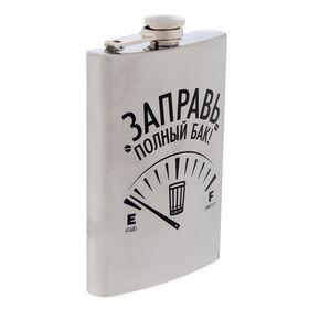 """Фляжка """"Заправь полный бак"""", 270 мл - фото 1955159"""
