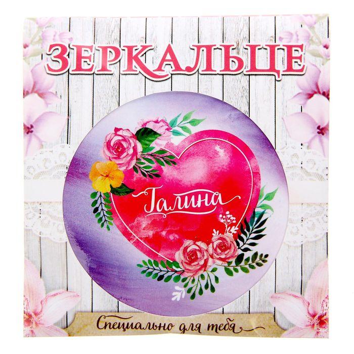"Зеркало в конверте ""Галина"""