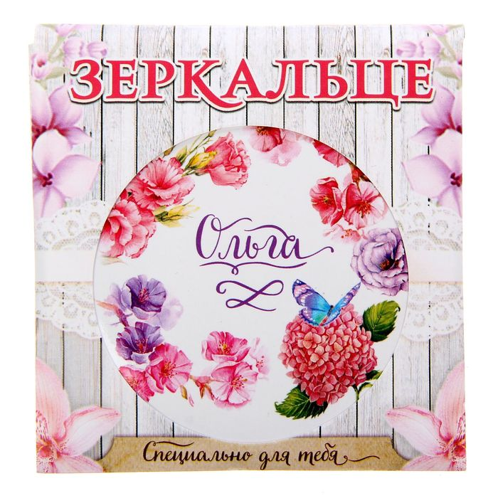 "Зеркало в конверте ""Ольга"""