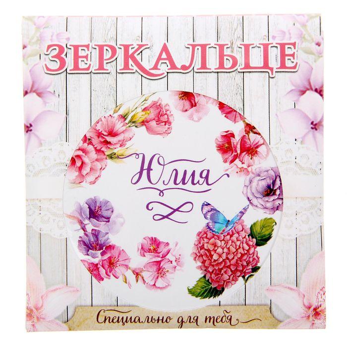 "Зеркало в конверте ""Юлия"""