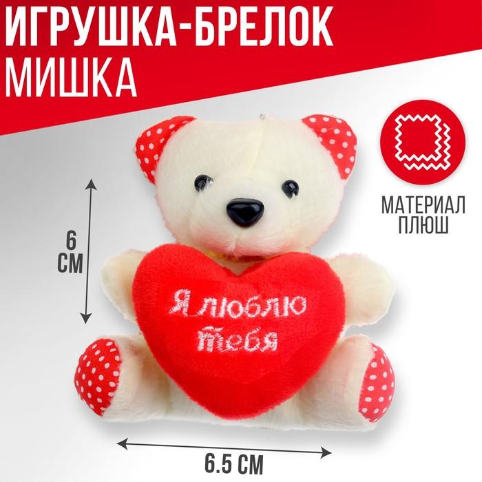 Подвеска «Я люблю тебя», мишка