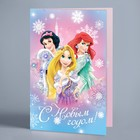 """Открытка """"Волшебного нового года"""", Принцесса, 12 х 18 см, с глиттером (блёстками)"""