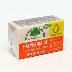 Хозяйственное твёрдое мыло 65%, упакованное, 200 г