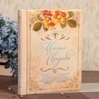 """Фотоальбом """"Наша свадьба"""", 20 листов, с золотой обводкой"""