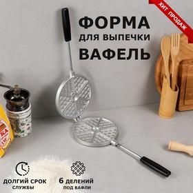 """Форма для выпечки печенья и вафлей """"Треугольник"""", литой алюминий"""
