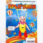 Детские прыгунки-качели 2 в 1 Baby Jamp, на экспандерном шнуре, цвета МИКС - фото 1348555