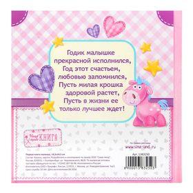 """Первая книга малыша """"Мой первый год"""", малышка - фото 7300417"""