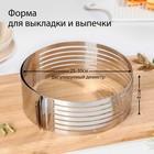 Форма разъёмная для выпечки кексов и тортов с регулировкой размера 25-30 см - фото 308044080