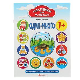 Развивающая книжка с наклейками «Один – много». Ульева Е. А.