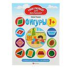Наклейки для малышат. Фигуры: развивающая книжка с наклейками. Автор: Ульева Е.