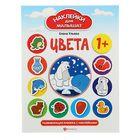 Наклейки для малышат. Цвета: развивающая книжка с наклейками. Автор: Ульева Е.