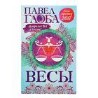 Астрологический прогноз на 2017 год. Весы. Автор: Глоба П.П.