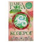 Астрологический прогноз на 2017 год. Козерог. Автор: Глоба П.П.