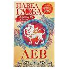 Астрологический прогноз на 2017 год. Лев. Автор: Глоба П.П.