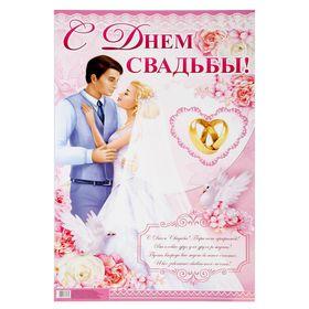 "Плакат для выкупа ""С Днем Свадьбы!"""