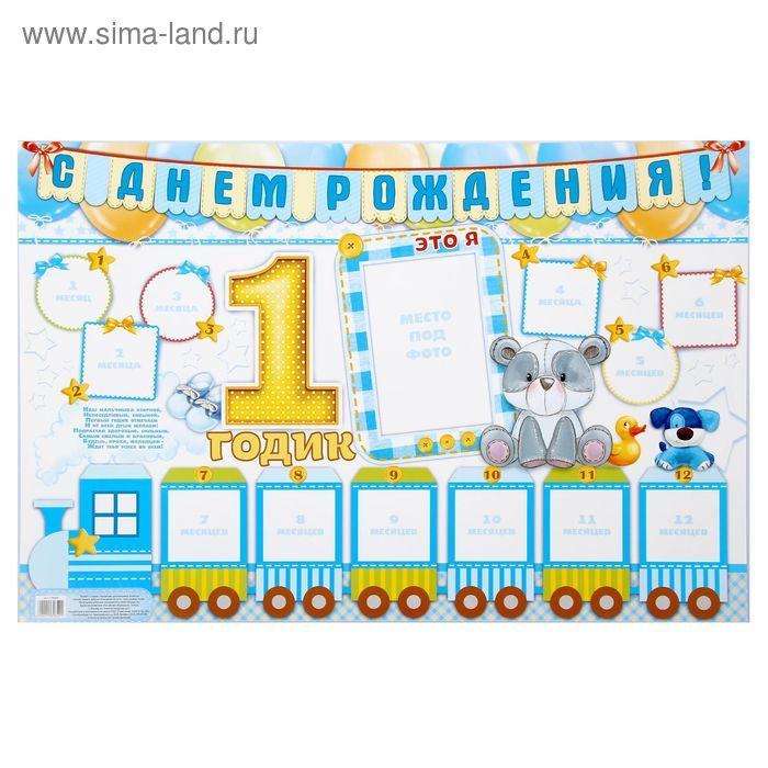 "Плакат с местом под фото ""1 годик"""