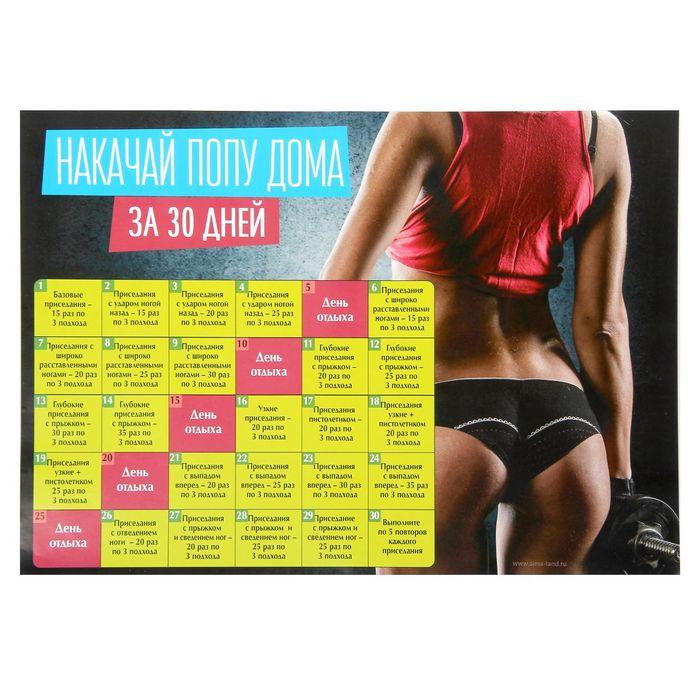 План По Похудению На Месяц. План питания и тренировок для похудения за месяц