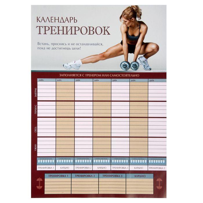 Картинки таблиц для похудения