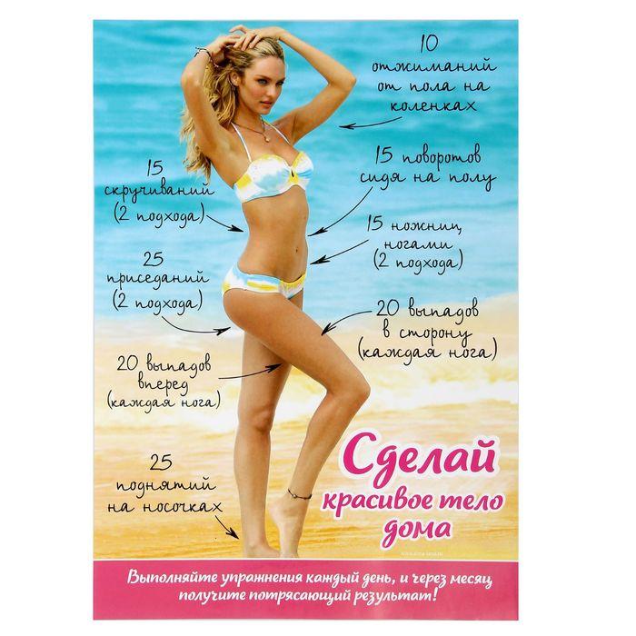 Распечатать календарь для похудения