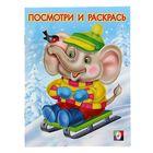 Раскраска ПиР. Слоненок на санках