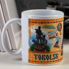 """Кружка с сублимацией, почтовая """"Тобольск"""", 300 мл"""