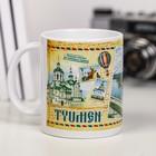 """Mug mail """"Tyumen"""", 300 ml"""