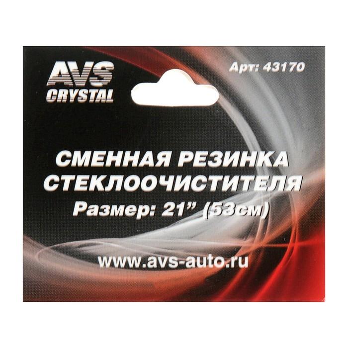 Резинка сменная для бескаркасной щетки стеклоочистителя AVS, 53 см