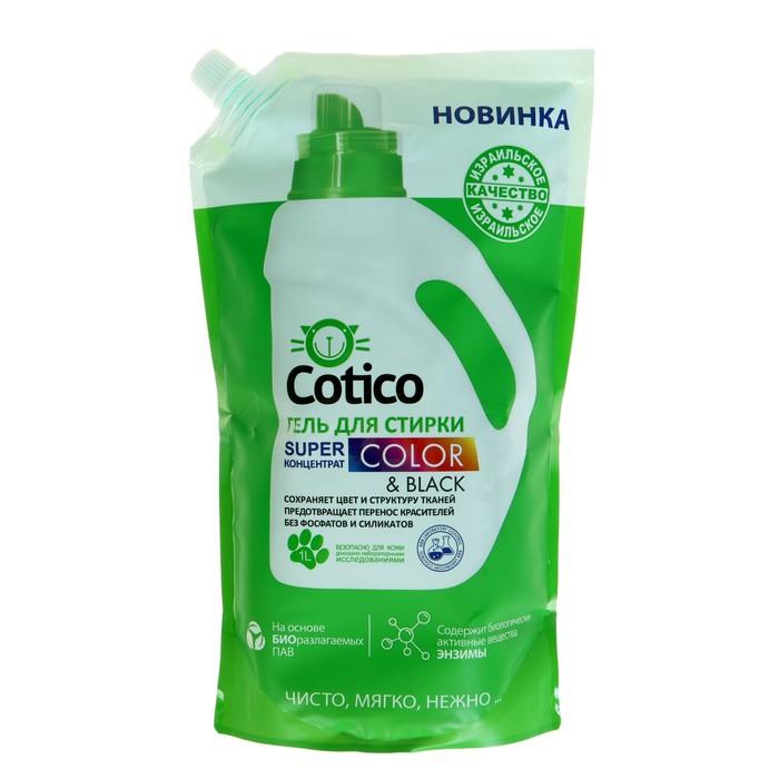 Гель для стирки цветного и линяющего белья Cotico, дой-пак, 1 л