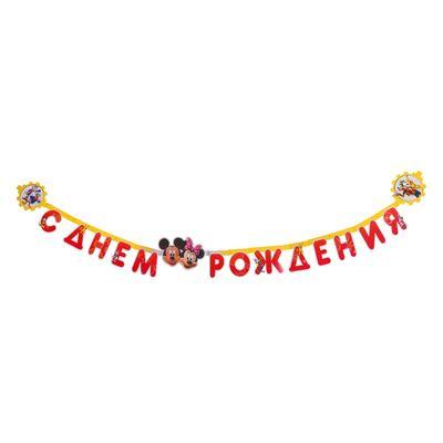 """Гирлянда-буквы """"С Днем рождения"""" Микки и Минни 220 см"""