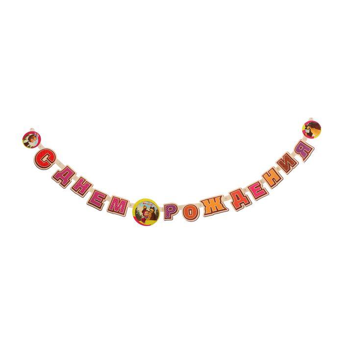 Гирлянда-буквы «С днём рождения», Маша и Медведь, 220 см
