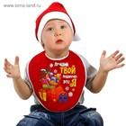 """Набор новогодний """"Лучший твой подарочек - это я!"""", велюр, колпак, слюнявчик на завязках, 1-3 года, р-р колпака 50-55"""