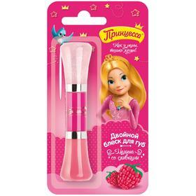 Блеск для губ «Принцесса», малина со сливками, двойной, 10 мл