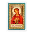 """Икона для ношения с собой """"Икона Божией Матери. Помощница в родах"""""""