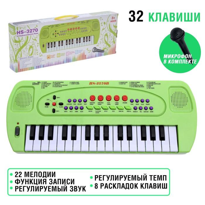 Синтезатор «Музыкант» с микрофоном, цвет зелёный, 32 клавиши