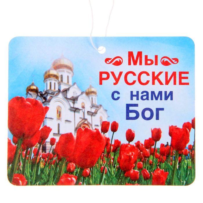 еще мы русские с нами бог картинки свадебные