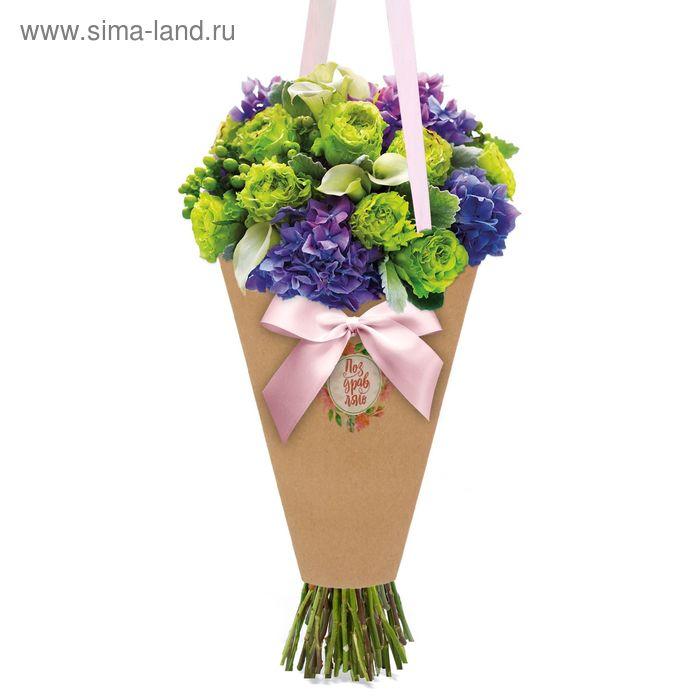 Конверт– конус для цветов «Поздравляю», 8 × 26,5 см