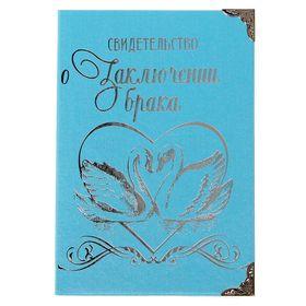 """Папка для свидетельства о браке """"Лебеди"""""""