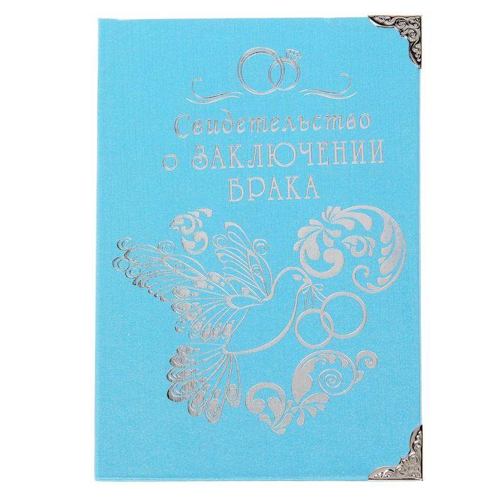 """Папка для свидетельства о браке """"Голубка"""""""