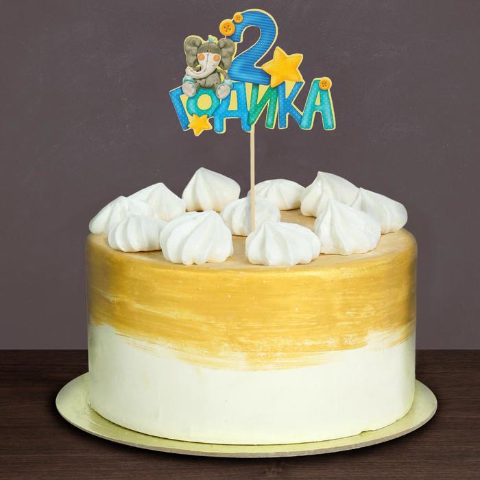 """Топпер в торт """"2 годика""""малыш"""