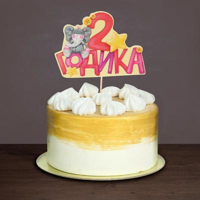 Топпер в торт «2 годика», малышка