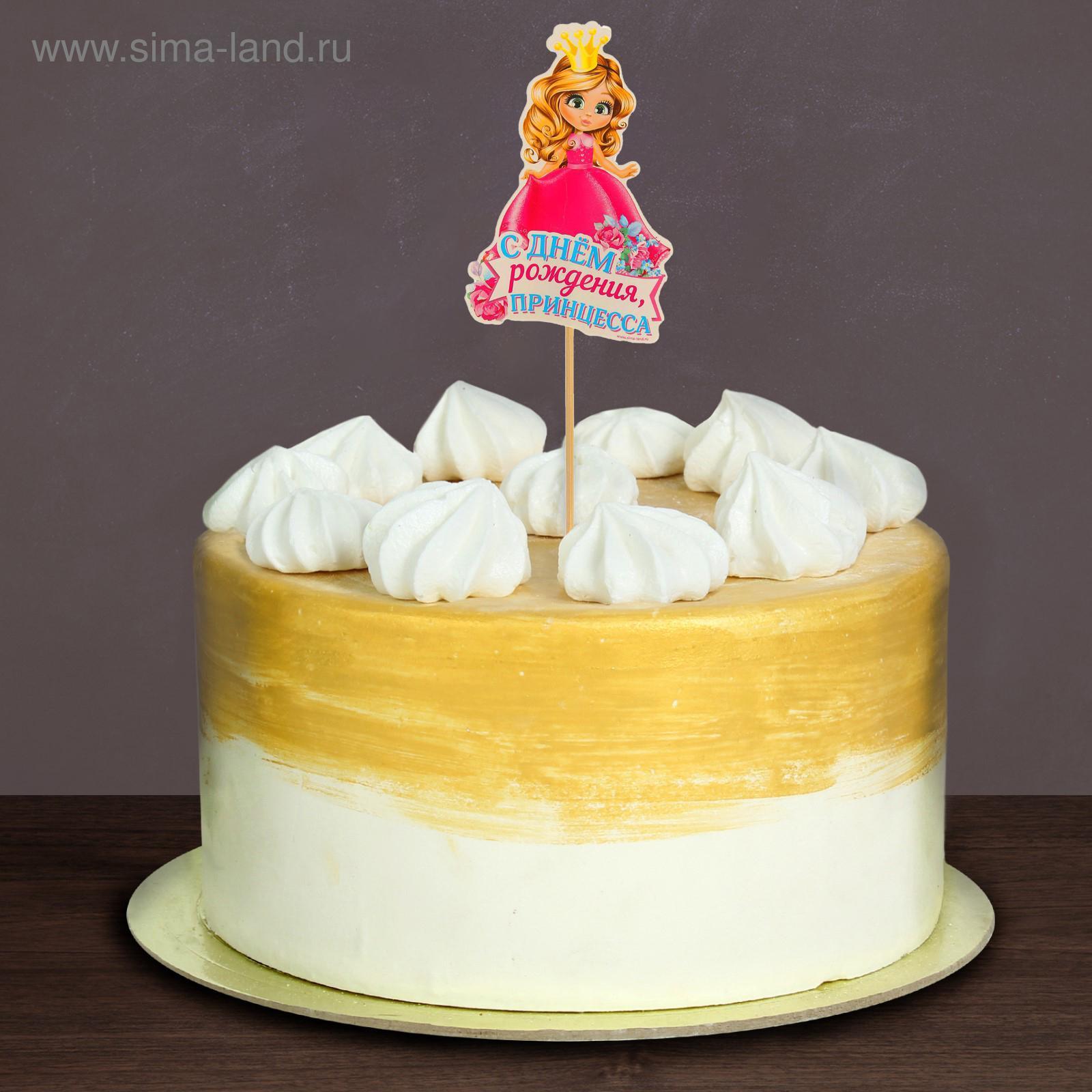 торт с днем рождения с картинки