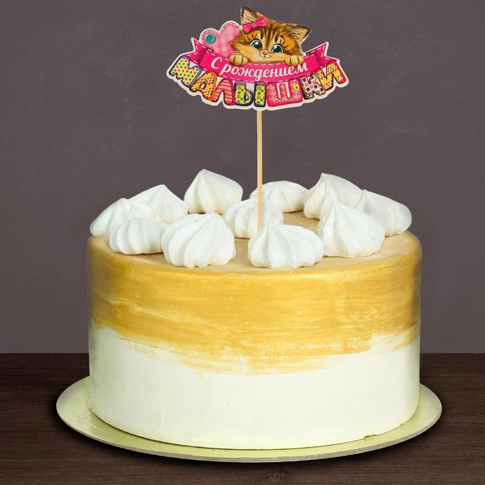 """Топпер в торт """"С Рождения малышки"""""""